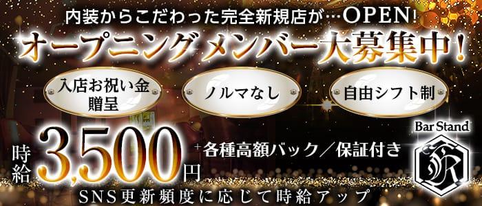Bar Stand KING (キング)【公式求人・体入情報】 錦糸町ガールズバー バナー
