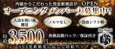 Bar Stand KING (キング)【公式求人・体入情報】(錦糸町ガールズバー)の求人・バイト・体験入店情報