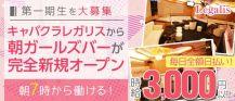 【朝ガールズバー】レガリス【公式求人・体入情報】 バナー
