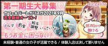 【朝カフェバー】カフェ&BAR Legaliss-レガリス【公式求人・体入情報】 バナー