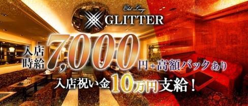 CLUB LOUNGE GLITTER(グリッター) 【公式求人情報】(北新地ニュークラブ)の求人・バイト・体験入店情報