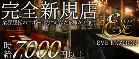 CLUB EVE MOTION(エヴァモーション)【公式求人情報】(北新地キャバクラ)の求人・バイト・体験入店情報