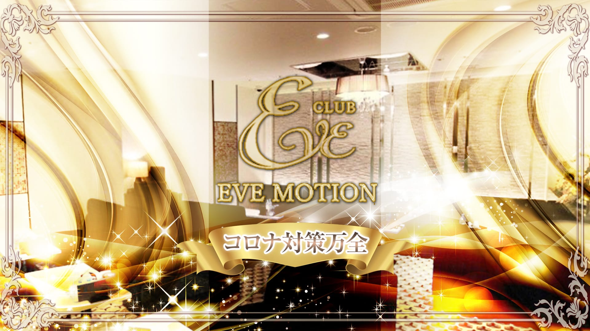CLUB EVE MOTION(エヴァモーション) 北新地キャバクラ TOP画像
