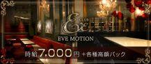 CLUB EVE MOTION(エヴァモーション)【公式求人情報】 バナー