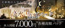 CLUB EVE MOTION 北新地(エヴァモーション)【公式求人情報】 バナー