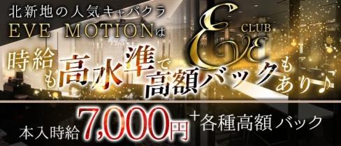 CLUB EVE MOTION 北新地(エヴァモーション)【公式求人情報】(北新地キャバクラ)の求人・体験入店情報