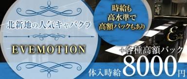CLUB EVE MOTION 北新地(エヴァモーション)【公式求人・体入情報】(北新地キャバクラ)の求人・バイト・体験入店情報