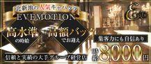 CLUB EVE MOTION 北新地(エヴァモーション)【公式求人・体入情報】 バナー