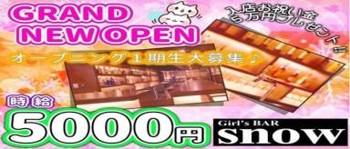 Girls Bar snow(スノー)【公式求人・体入情報】(府中ガールズバー)の求人・バイト・体験入店情報
