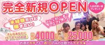 【大山】Girls Bar Chocolat(ショコラ)【公式求人・体入情報】 バナー