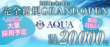 Girl's Bar AQUA(アクア)【公式求人・体入情報】(福山ガールズバー)の求人・バイト・体験入店情報