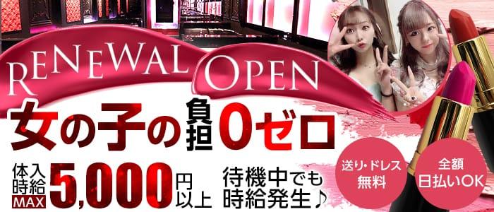 Club Maquia(マキア)【公式求人・体入情報】 高崎キャバクラ バナー
