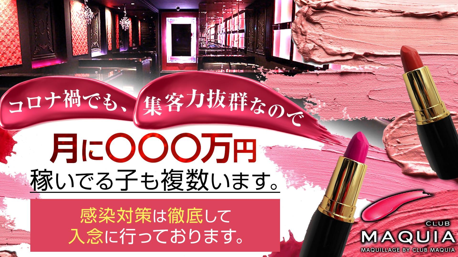 Club Maquia(マキア)【公式求人・体入情報】 高崎キャバクラ TOP画像