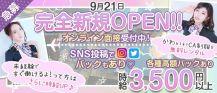 QUEEN-minis cafe- (クイーン ミニスカフェ)【公式求人・体入情報】 バナー
