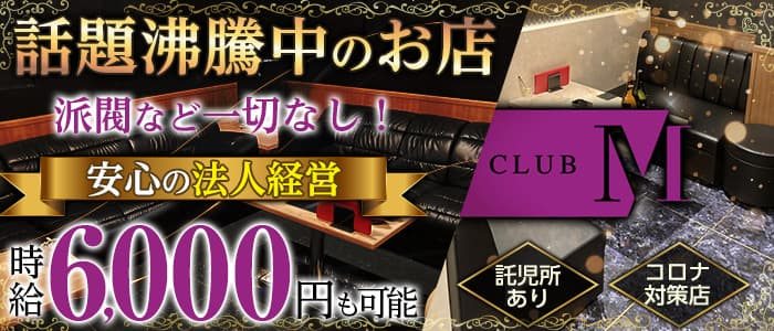 CLUB M(エム)【公式求人・体入情報】 桑名キャバクラ バナー