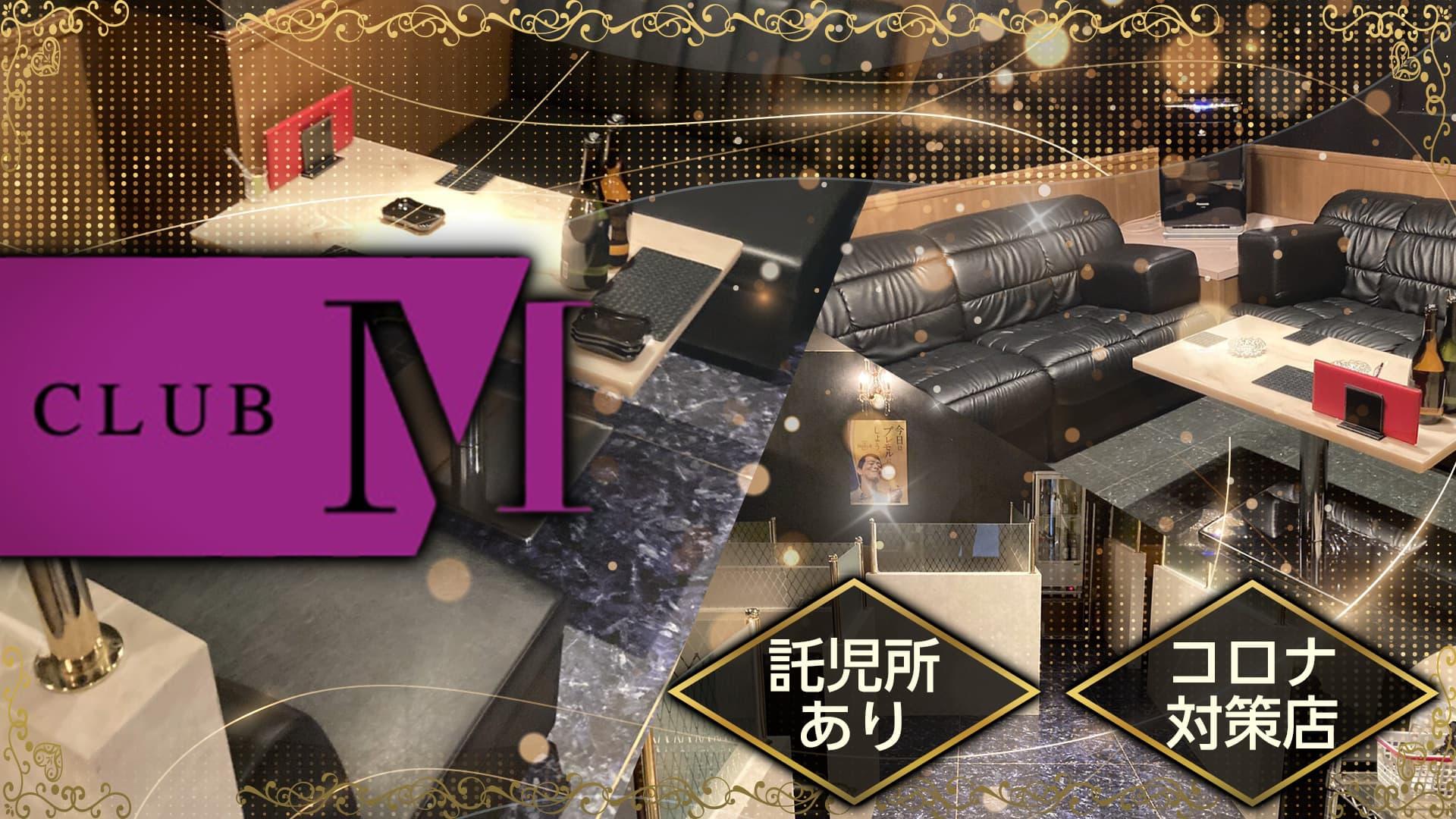 CLUB M(エム)【公式求人・体入情報】 桑名キャバクラ TOP画像
