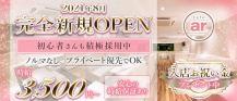 Cafe ar 天満店(カフェアール)【公式求人・体入情報】 バナー