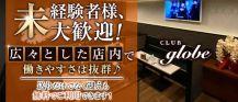 CLUB globe(グローブ)【公式求人・体入情報】 バナー