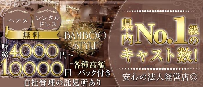 BAMBOO STYLE (バンブースタイル)【公式求人・体入情報】 四日市キャバクラ バナー