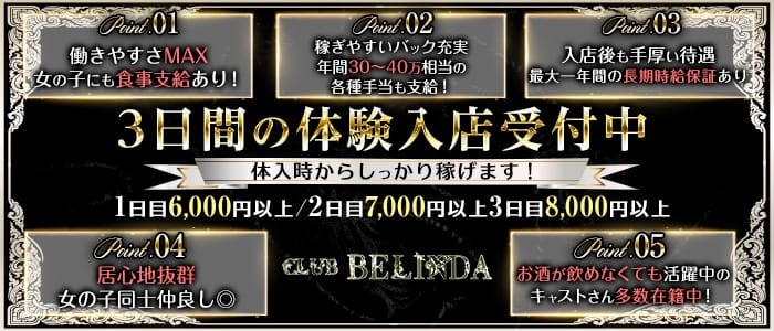 club BELINDA(ベリンダ)【公式求人・体入情報】 千葉キャバクラ バナー