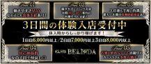 club BELINDA(ベリンダ)【公式求人・体入情報】 バナー