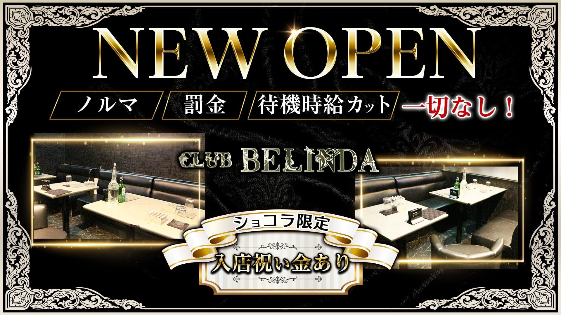 club BELINDA(ベリンダ)【公式求人・体入情報】 千葉キャバクラ TOP画像