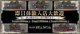 club BELINDA(ベリンダ)【公式求人・体入情報】 千葉キャバクラ 即日体入募集バナー