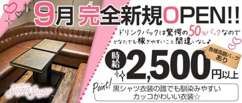 【竹ノ塚駅】Lady's Bar Suga Suga(シュガシュガ)【公式求人・体入情報】(北千住ガールズバー)の求人・バイト・体験入店情報