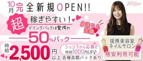 【竹ノ塚駅】Lady's Bar Suga Suga(シュガシュガ)【公式求人・体入情報】(北千住ガールズバー)の求人・体験入店情報
