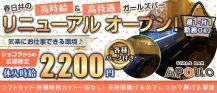 【春日井】BAR APOLLO(アポロ)【公式求人・体入情報】 バナー