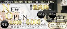 【竹ノ塚】Club Mare(マーレ)【公式求人・体入情報】 バナー