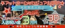 Rough(ラフ)【公式求人・体入情報】 バナー