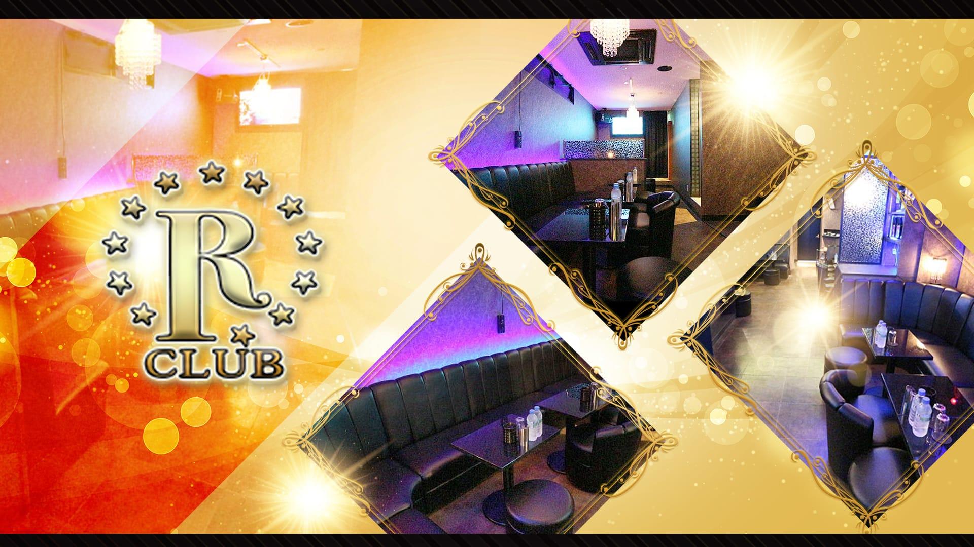 CLUB R(アール) 吉祥寺キャバクラ TOP画像