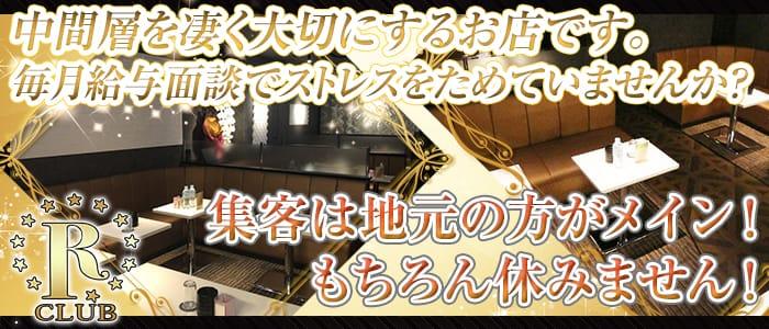 CLUB R(アール) 吉祥寺キャバクラ バナー