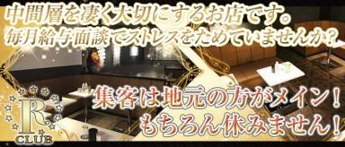 CLUB R(アール)【公式求人情報】(吉祥寺キャバクラ)の求人・バイト・体験入店情報