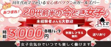 Ace (エース)【公式求人・体入情報】(錦ガールズバー)の求人・バイト・体験入店情報