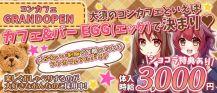 【大須コンカフェ】カフェ&バー EGG(エッグ)【公式求人・体入情報】 バナー