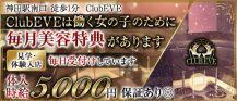 【神田駅南口】CLub EVE(イブ)【公式求人・体入情報】 バナー