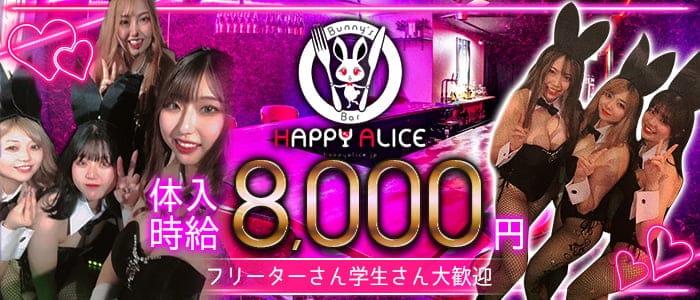 HAPPY ALICE(ハッピーアリス)【公式求人・体入情報】 天文館ガールズバー バナー