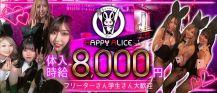 HAPPY ALICE(ハッピーアリス)【公式求人・体入情報】 バナー