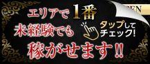 【神田駅/昼・夜OK】Girls Lounge MiliM(ミリム)【公式求人・体入情報】 バナー