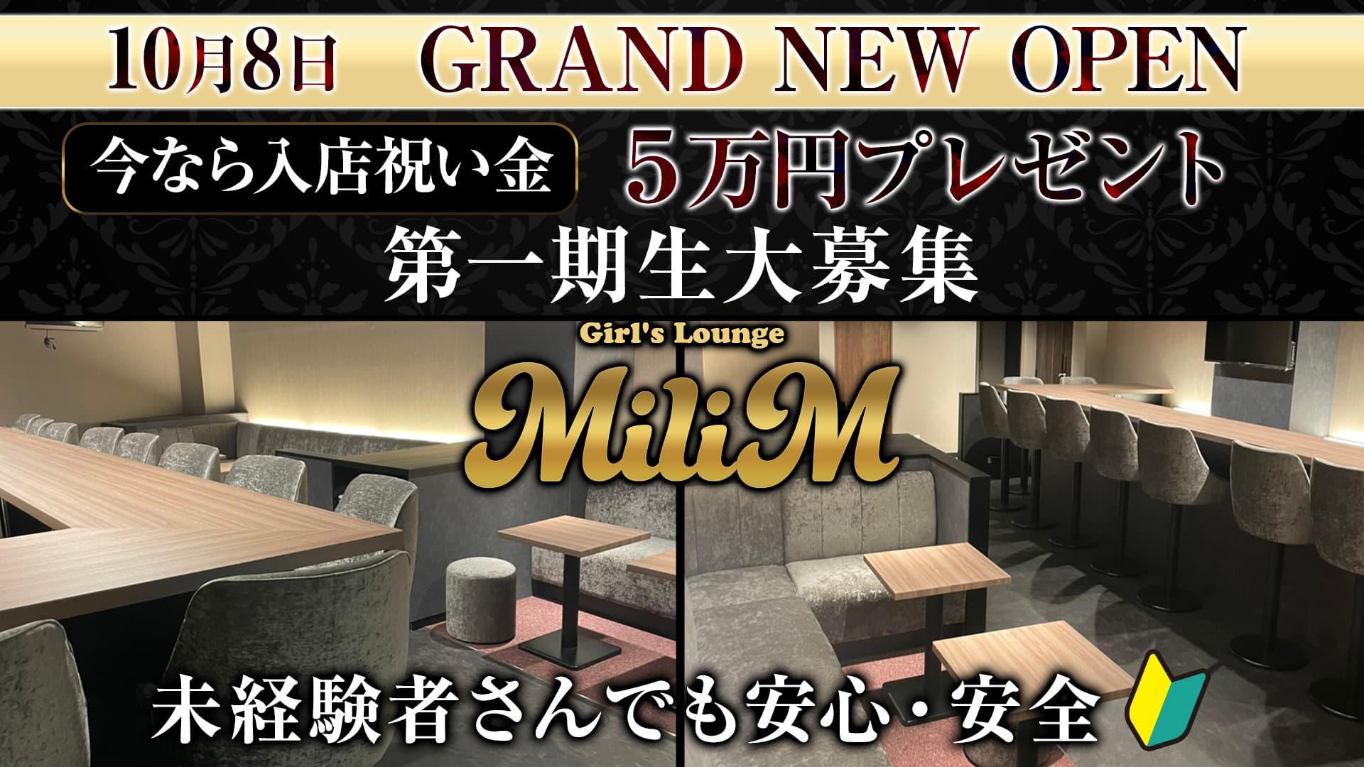 【神田駅/昼・夜OK】Girls Lounge MiliM(ミリム)【公式求人・体入情報】 秋葉原ガールズバー TOP画像