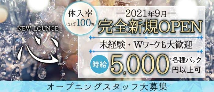 【茨木】NEW LOUNGE心【公式求人・体入情報】 梅田ラウンジ バナー