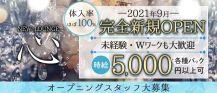 【茨木】NEW LOUNGE心【公式求人・体入情報】 バナー