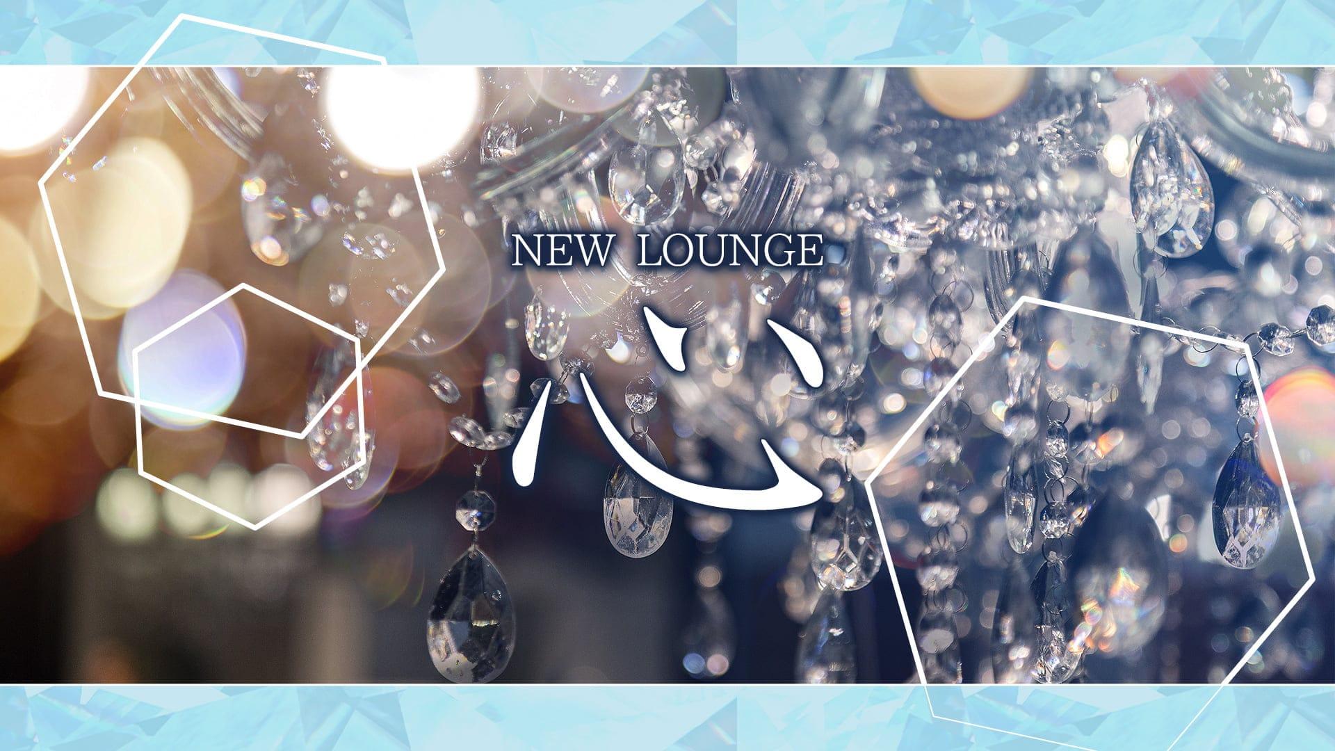 【茨木】NEW LOUNGE心【公式求人・体入情報】 梅田ラウンジ TOP画像