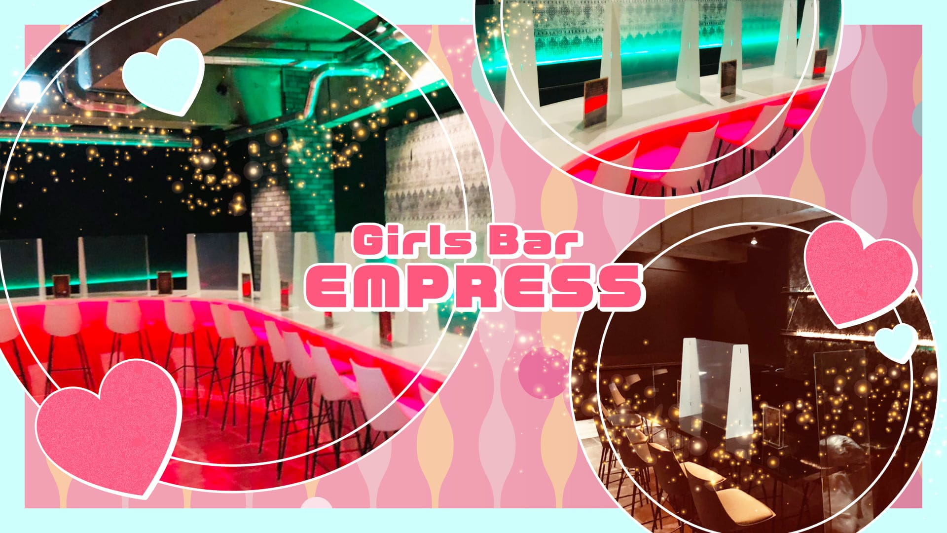 【八柱】Girls Bar EMPRESS(エンプレス)【公式求人・体入情報】 西船橋ガールズバー TOP画像