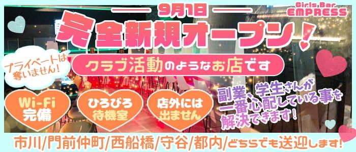 【八柱】Girls Bar EMPRESS(エンプレス)【公式求人・体入情報】 西船橋ガールズバー バナー