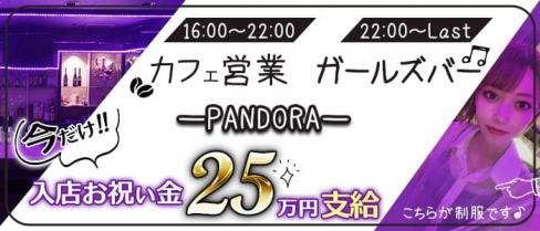 PANDORA(パンドーラー)【公式求人・体入情報】(小倉ガールズバー)の求人・体験入店情報