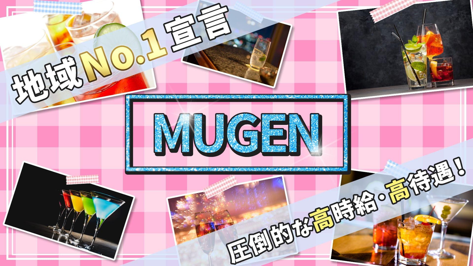 MUGEN(ムゲン)【公式求人・体入情報】 錦糸町ガールズバー TOP画像