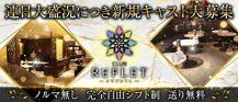 CLUB REFLET(ルフレ)【公式求人・体入情報】 バナー